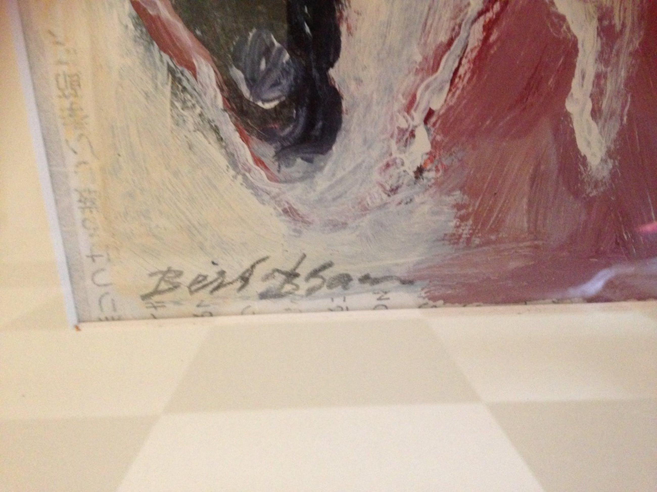 Bert Braam - grafisch werk - 40x50cm kopen? Bied vanaf 150!