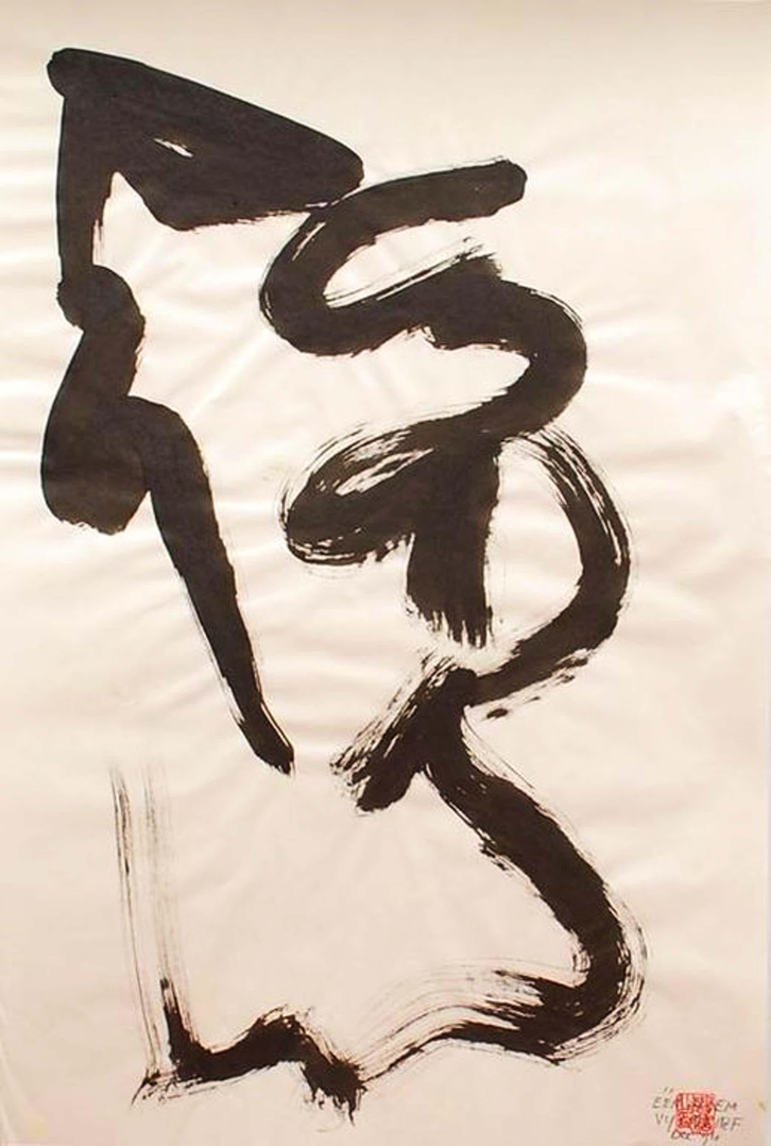 Tekening, inkt op papier, 1994 gesigneerd kopen? Bied vanaf 60!
